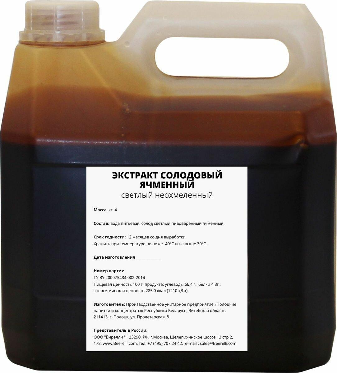 Полоцкие напитки и концентраты: экстракт солодовый ячменный светлый, неохмеленный, 4 кг