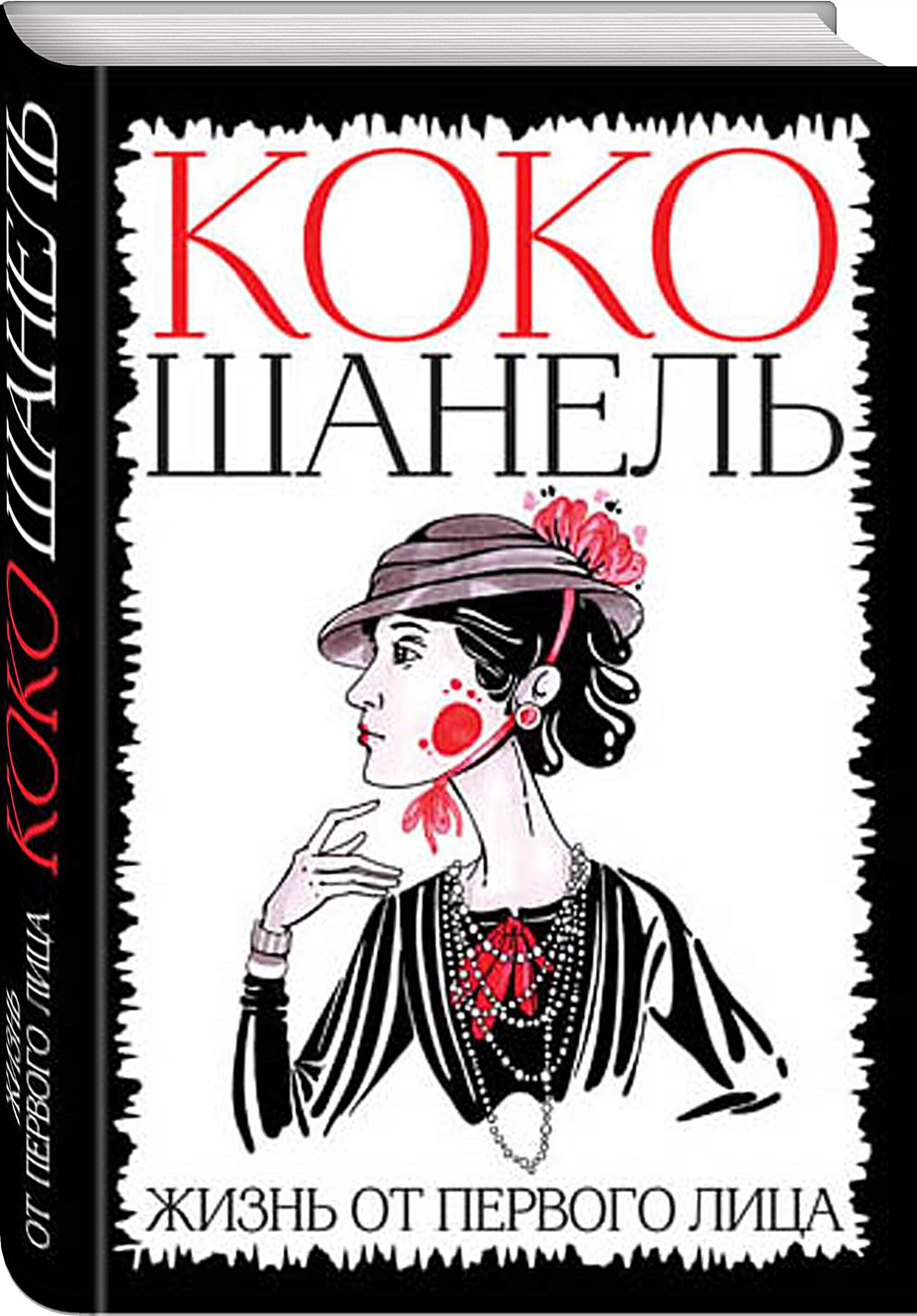"""Незвинская Лина """"Коко Шанель. Жизнь от первого лица"""""""