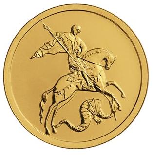 Золотая монета Георгий Победоносец (СПМД)