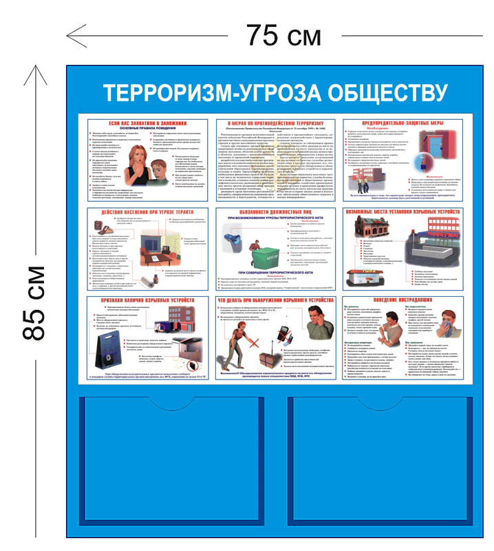 Стенд Терроризм - угроза обществу 85х75см (2 кармана А4 +1 плакат)