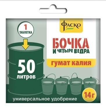 """Удобрение органоминеральное """"Бочка и четыре ведра"""", водорастворимое в таблетках , 14 г"""