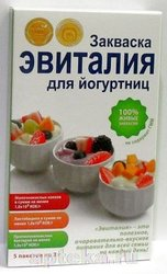Закваска д/йогуртниц 2,0 n5/эвиталия/