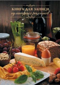 Книга д/записи кулинарн. рецептов арт. 43221 француский завтрак