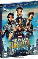 Чёрная Пантера (DVD)