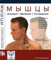 """К.-П. валериус И соавторы: """"мышцы: анатомия. Движения. Тестирование"""""""