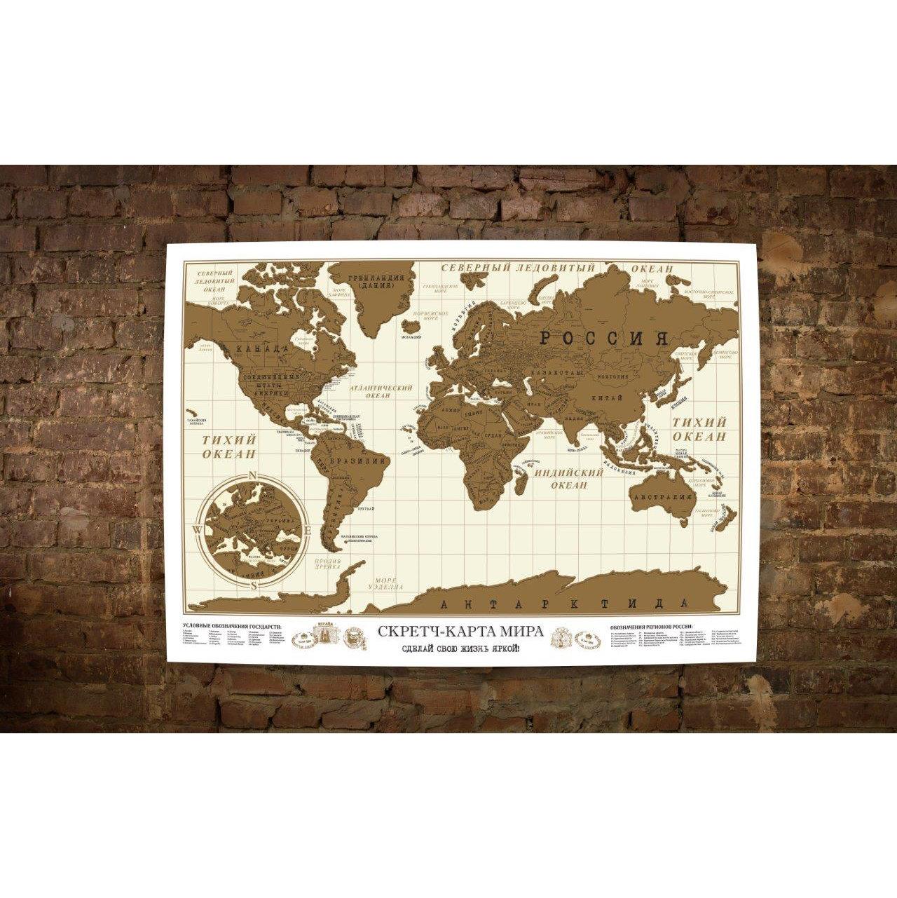 Стирающаяся карта мира Scratch-Map