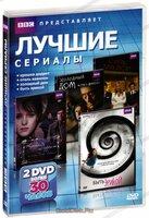 Лучшие сериалы (2 DVD)
