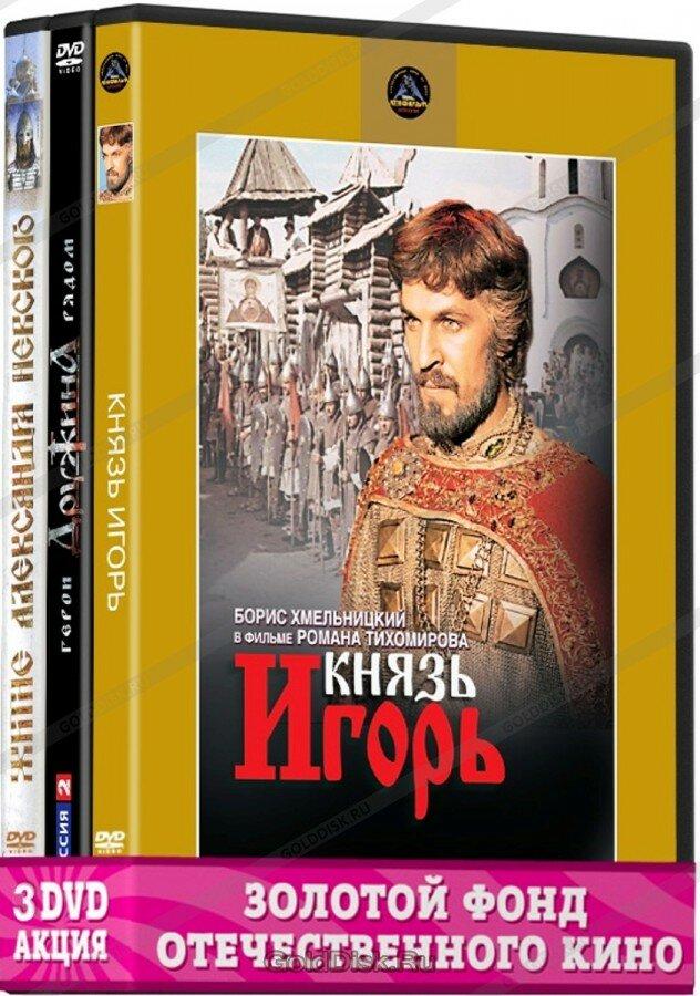 Бандл Классика Отечественного Кино История России Часть 3 (3 DVD)