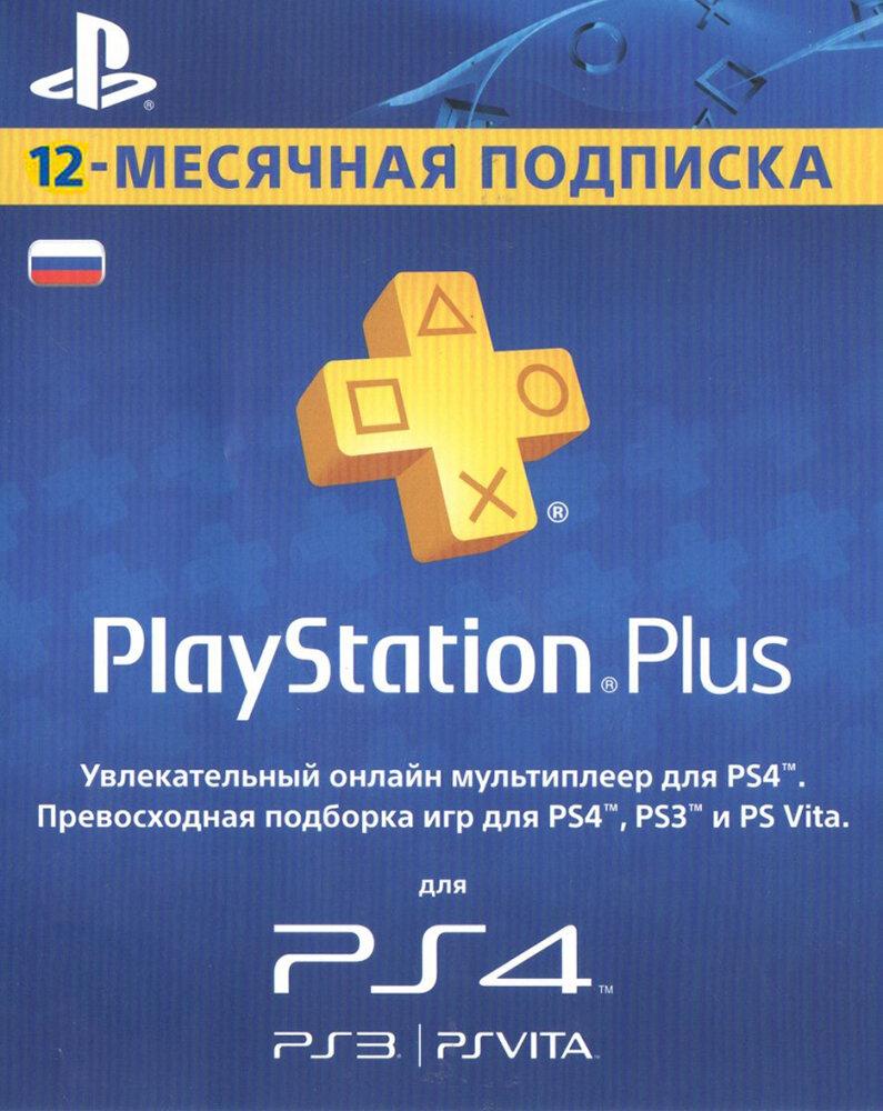 Карта подписки 12 месяцев для Sony PlayStation Plus конверт