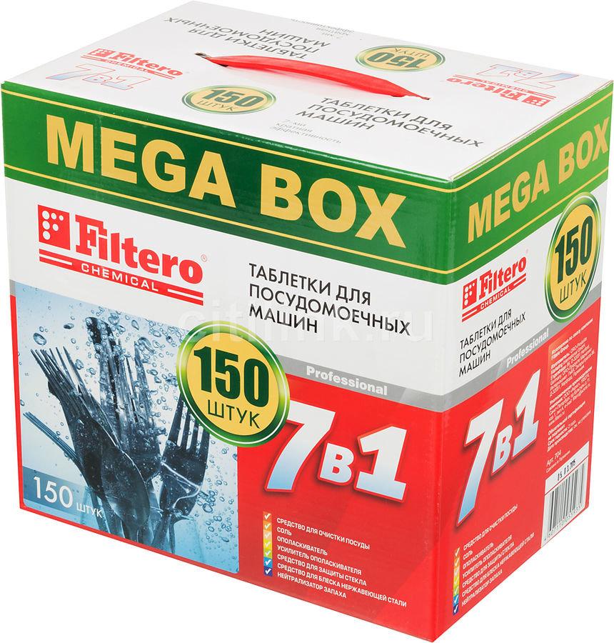 таблетки 7в1 FILTERO Арт.704, для посудомоечных машин, 150