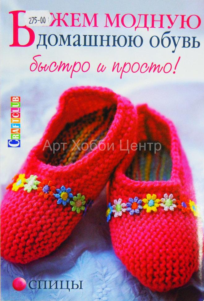 Вяжем модную домашнюю обувь