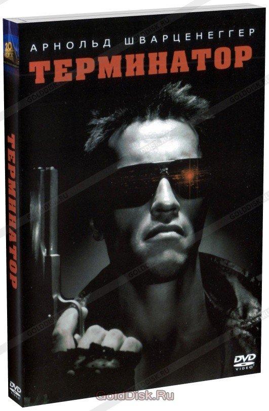 Терминатор (DVD)