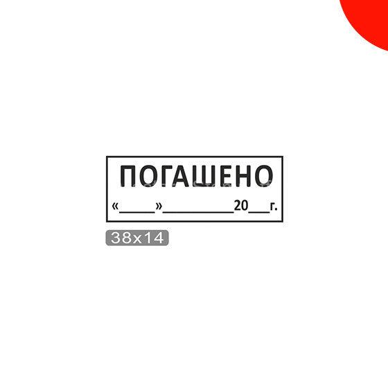 """Клише штампа """"Погашено"""" + дата (красное - среднее) с рамкой"""
