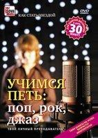 DVD. Учимся петь: поп, рок, джаз