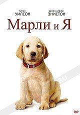 Марли и я (DVD)