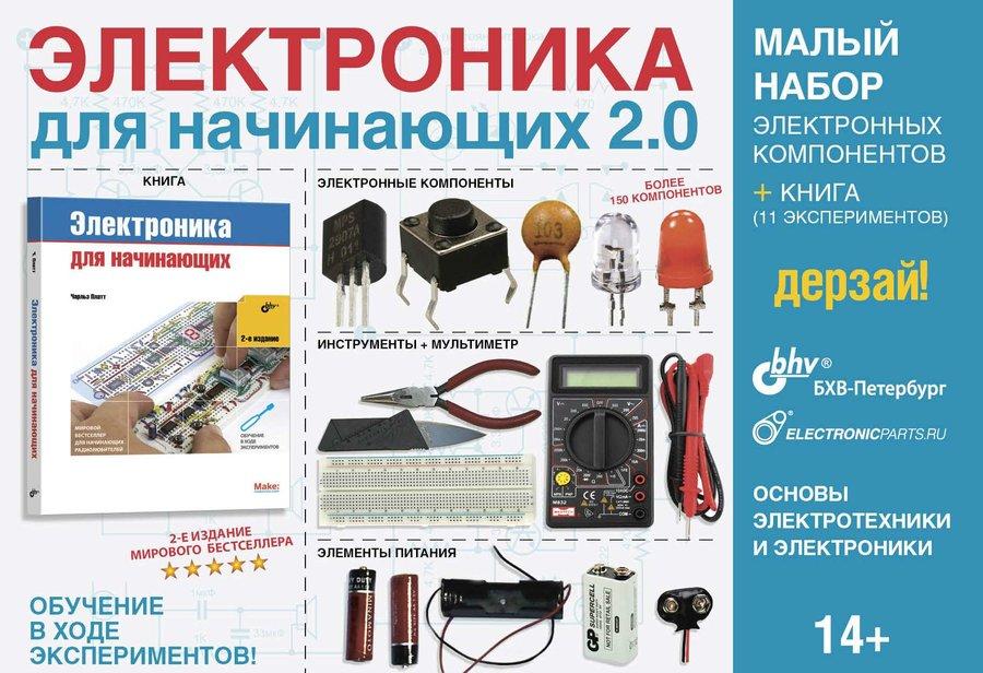 "Набор ""Электроника Arduino Набор ""Электроника для начинающих 2.0. Малый Набор"""