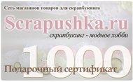 Подарочный сертификат магазина Скрапушка на 1000 рублей