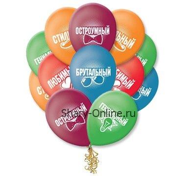 Воздушные шары с гелием «Для него»
