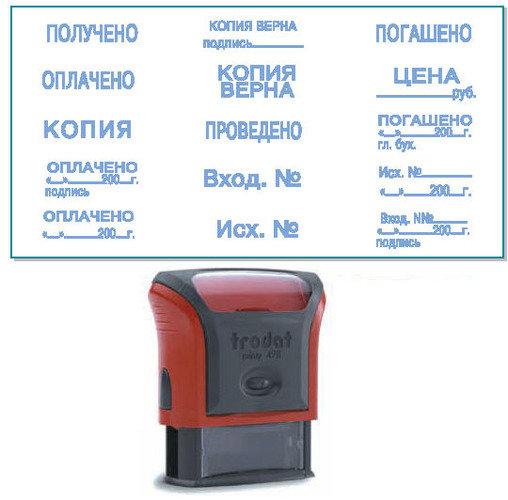 Штамп стандартный TRODAT КОПИЯ ВЕРНА, подпись