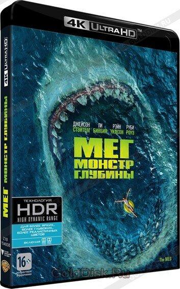 Мег: Монстр глубины (Blu-Ray 4K Ultra HD)