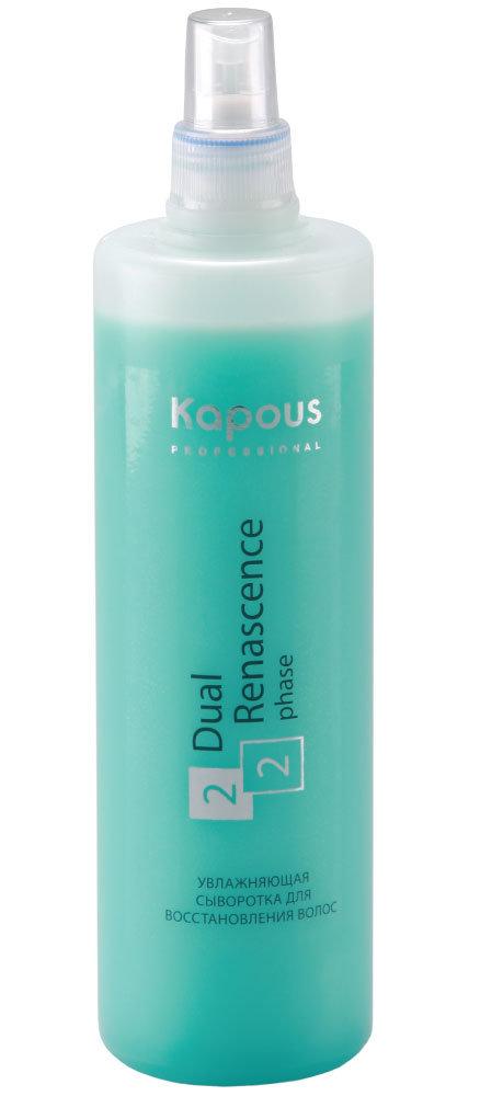 KAPOUS Сыворотка увлажняющая / Dual Renascence 2phase 500 мл