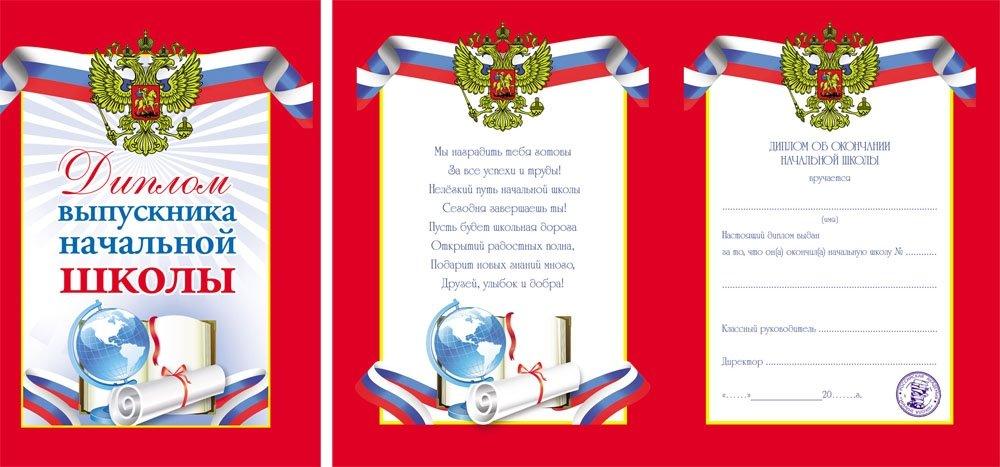 Обложка диплома бакалавра купить в Санкт Петербурге по выгодной цене Диплом выпускника начальной школы твердая обложка