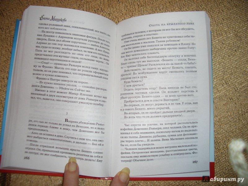 Жанр: детектив, издательство литагент «аст»c9aceeb3-beea, год так же вы можете читать ознакомительный отрывок из книги на сайте omet-ufa.ru (либфокс) или прочесть описание и ознакомиться с отзывами.