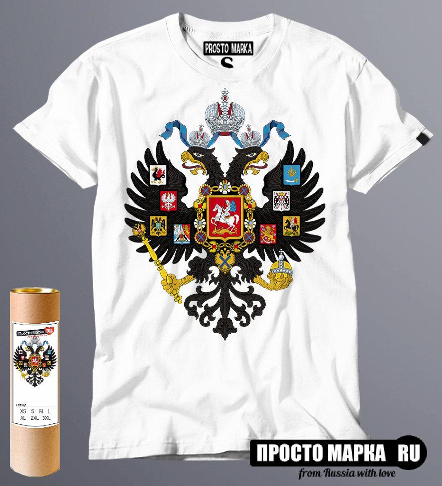 Футболка герб Российской империи (Белый цвет)