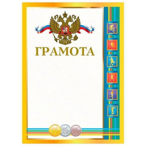 Грамота Спортивная, А4, мелованный картон, конгрев