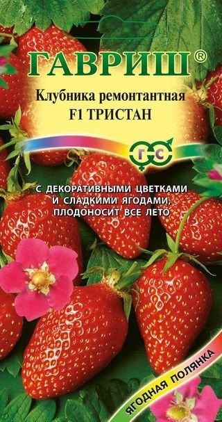 """Семена. Клубника """"Тристан"""", 5 штук (10 пакетов) (количество товаров в комплекте: 10)"""