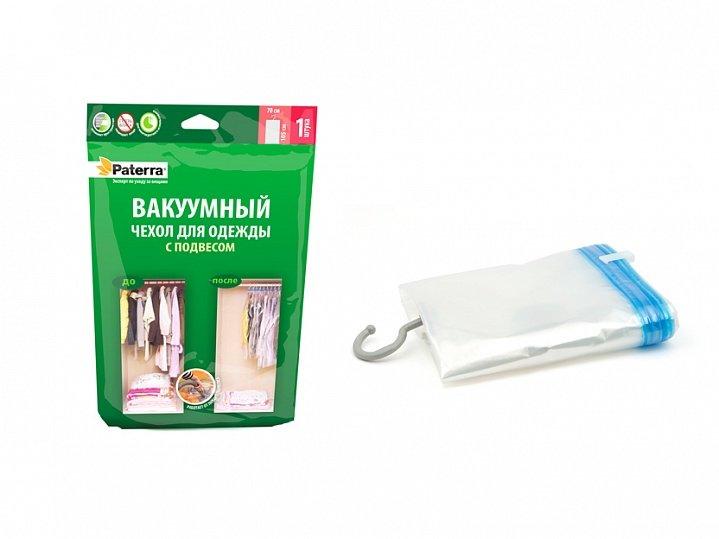 Купить клапаны для вакуумных пакетов одежды