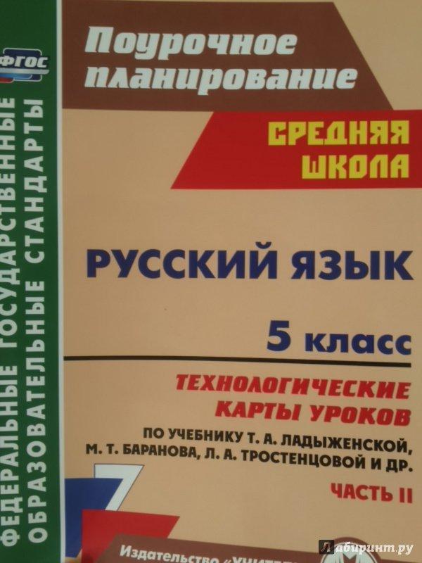 Гдз На Русский Язык 8 Класса По Фгос