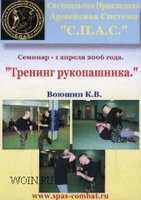DVD. Тренинг рукопашника. Семинар 1 апреля 2006 г.
