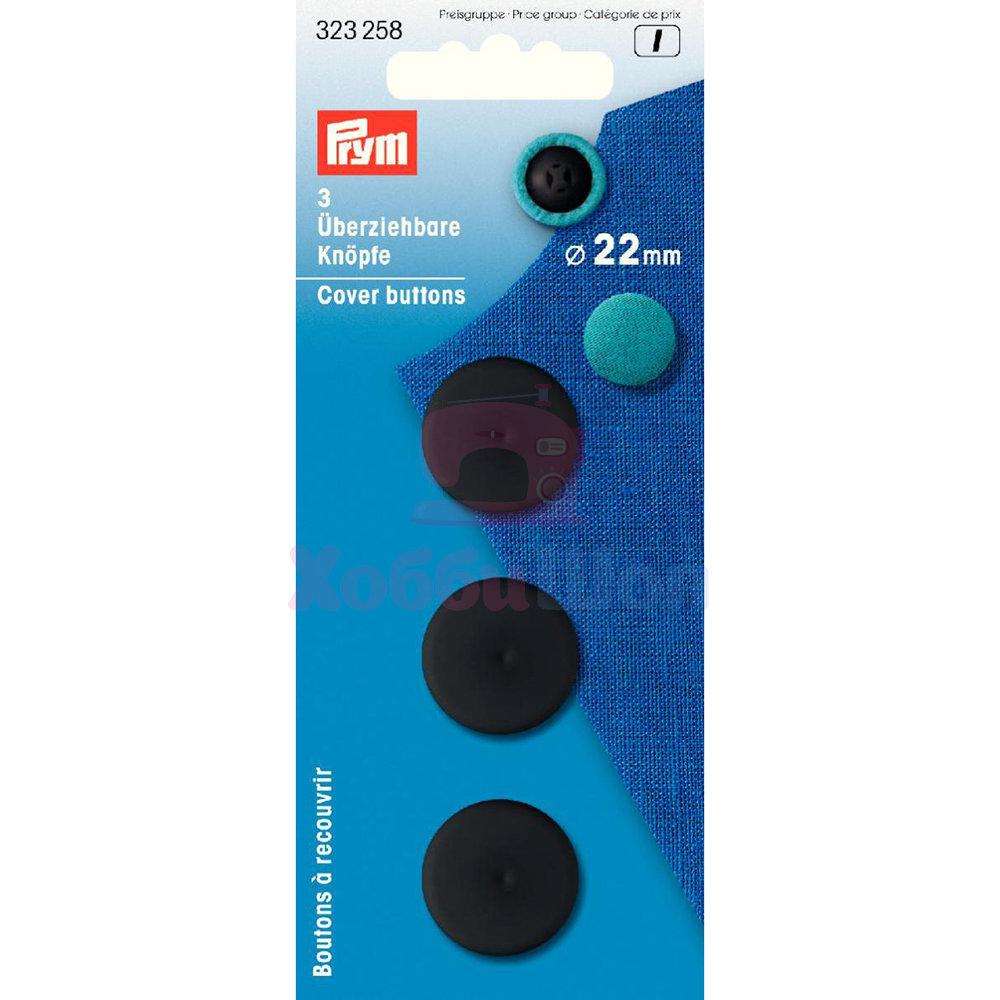 Пуговицы для обтягивания тканью черные 22 мм 3 шт 323258
