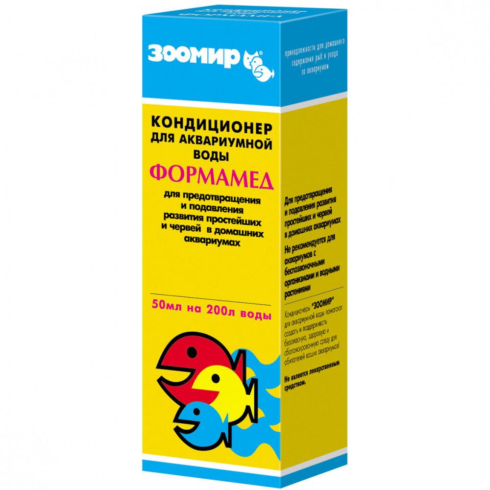 Кондиционер для аквариумной воды Зоомир Формамед 50мл