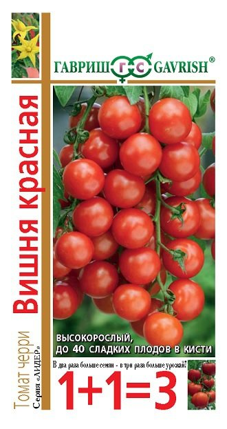 """Семена. Томат """"Вишня красная"""" (10 пакетов) (количество товаров в комплекте: 10)"""