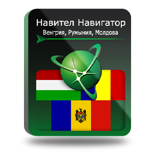 Navitel Навител Навигатор. Венгрия, Румыния, Молдова (NNHunRomMold)