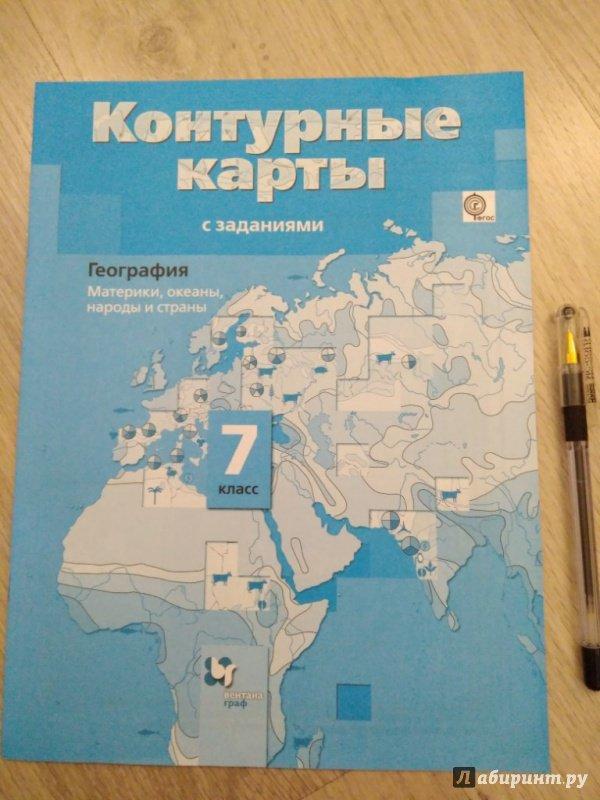 гдз по географии 7 класс учебник материки океаны народы и страны 7 класс