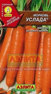 """Семена. Морковь """"Услада"""""""