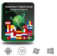Право на использование (электронный ключ) Navitel Навител Навигатор с пакетом карт Западная Европа
