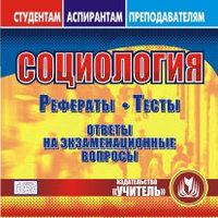 CD-ROM. Социология. Рефераты, ответы на экзаменационные билеты