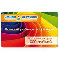 Подарочная карта <<Умной игрушки>> на 1000 рублей