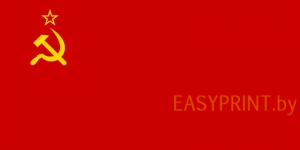 Флаг СССР (75х155 см)