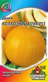 """Семена. Дыня """"Колхозница 749/753"""" (10 пакетов по 1,0 г) (количество товаров в комплекте: 10)"""