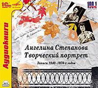 "Ангелина Степанова ""Творческий портрет. Записи 1940-1970-х годов (аудиокнига MP3)"""