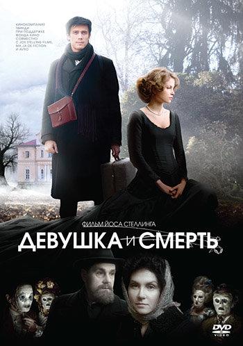 DVD. Девушка и смерть