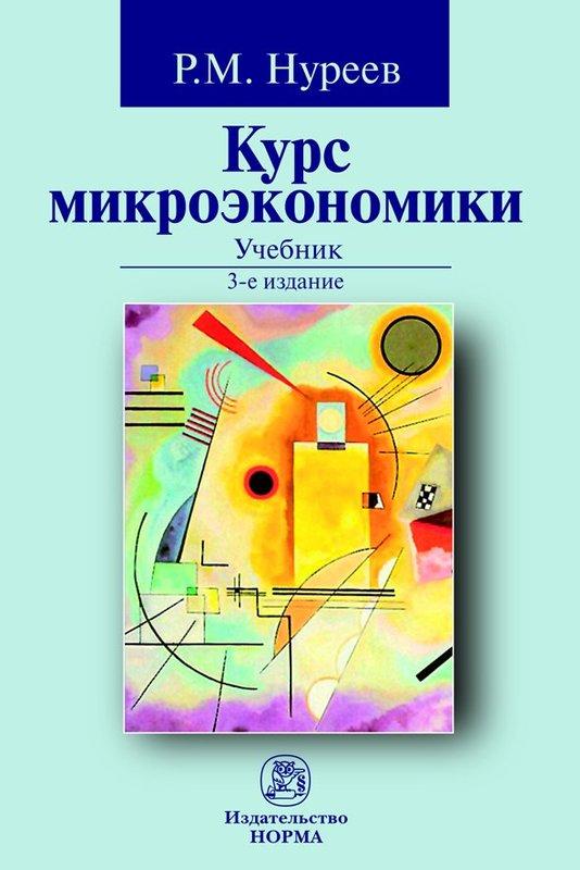 Скачать книгу бесплатно книгу по микроэкономике