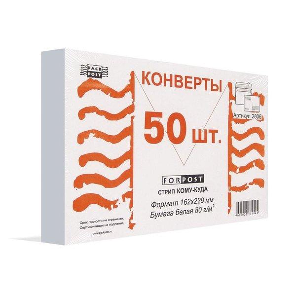 """Конверт почтовый """"Куда-Кому"""", С5 (162х229 мм), стрип, 50 штук"""