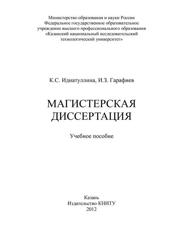 Магистерская диссертация купить в Санкт Петербурге по выгодной цене И Гарафиев