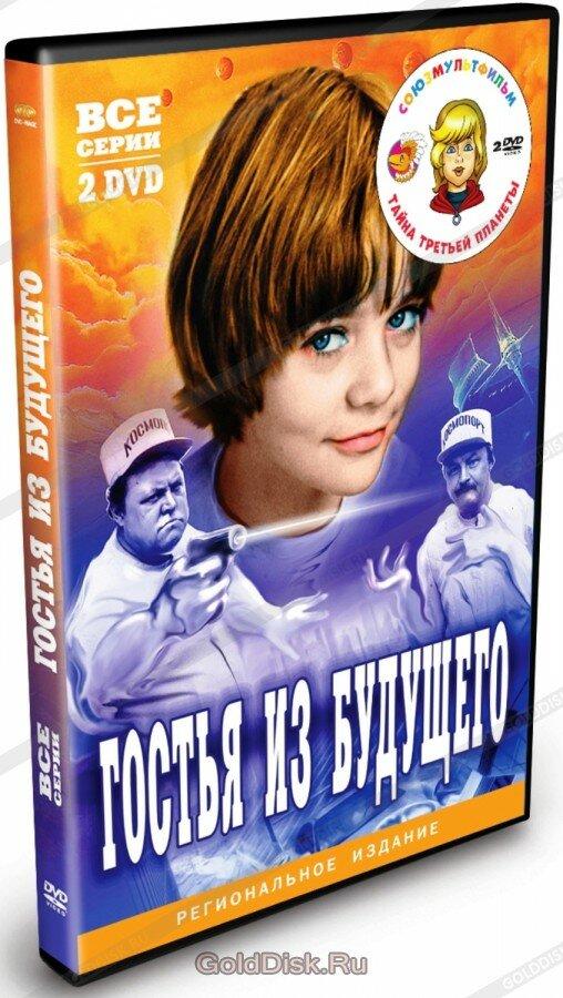 Гостья из будущего (1-5 серии из 5) / 1984 / РУ / DVDRip